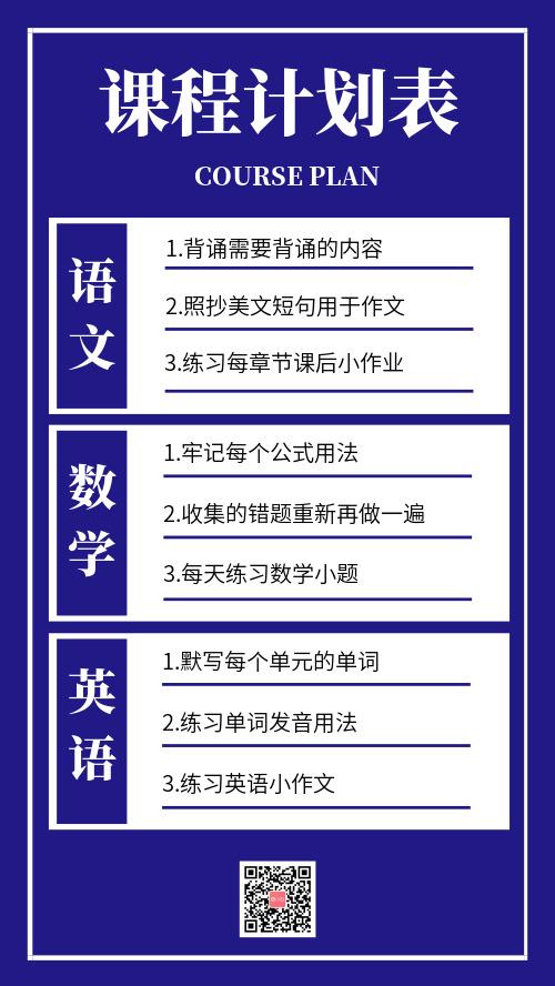 簡約藍色課程計劃表手機海報