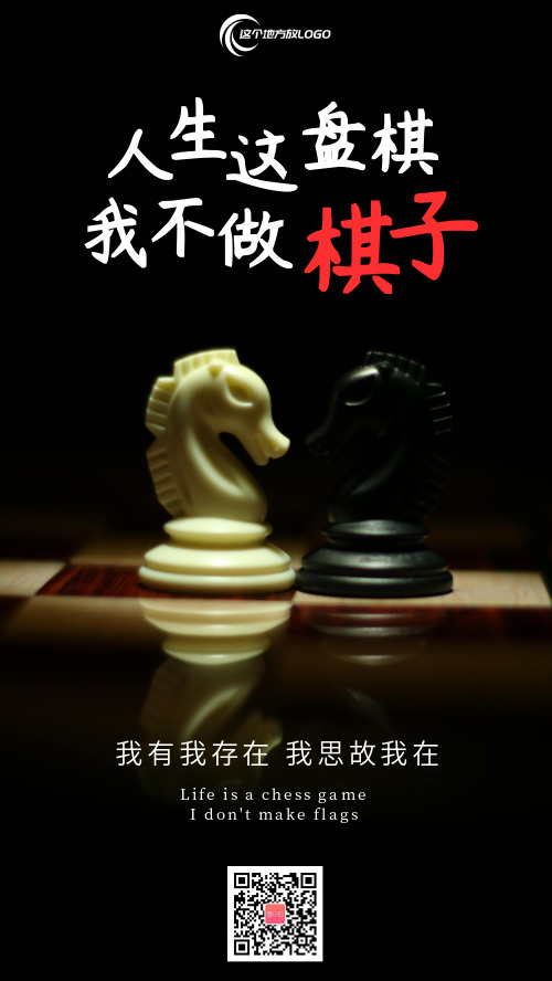 人生是盘棋不做棋子企业文化宣传