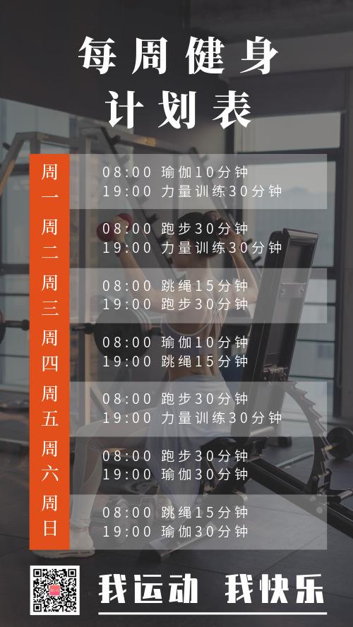 每周健身計劃表運動健身手機海報