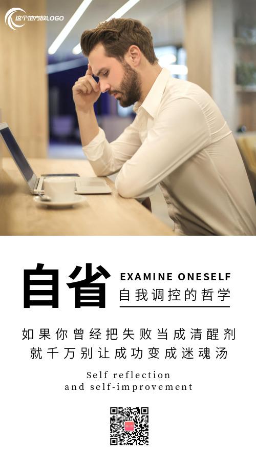 简约自省励志企业文化宣传