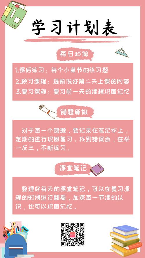 简约粉色卡通学习计划表手机海报