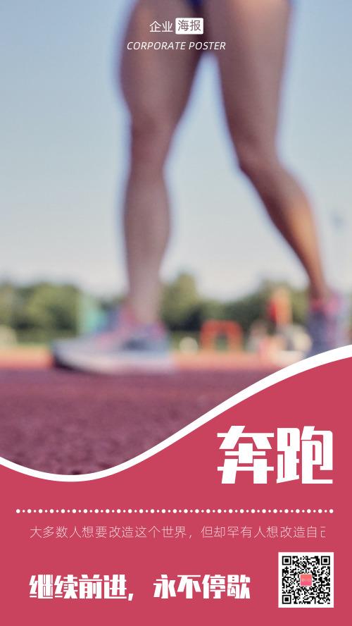 简约奔跑企业文化手机海报
