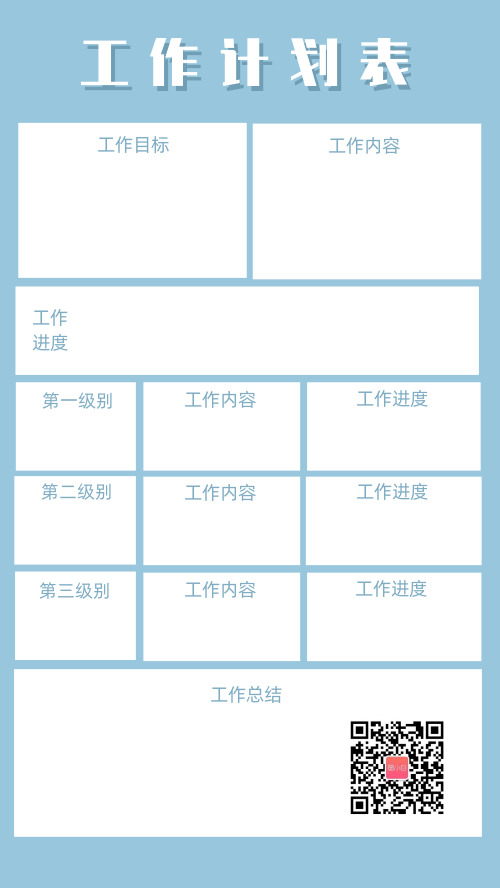 简约蓝色工作计划表手机海报