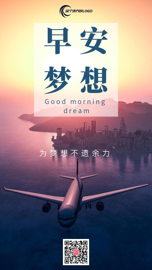 励志早安梦想企业文化宣传
