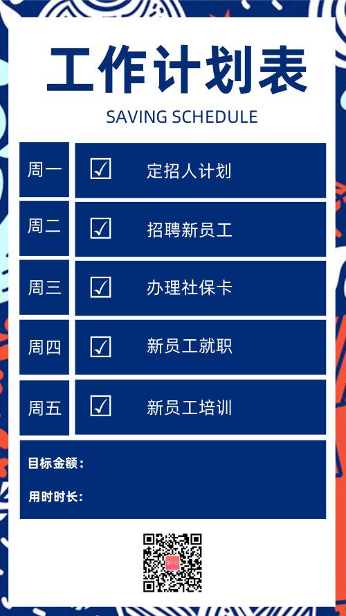 簡約藍色工作計劃表手機海報