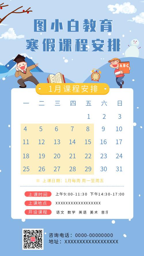 插畫卡通寒假課程安排表手機海報