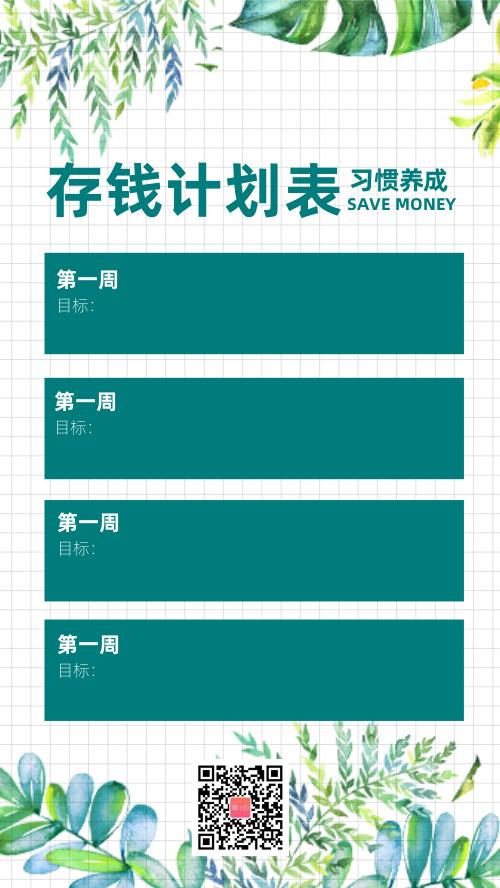 简约绿色存钱计划表手机海报