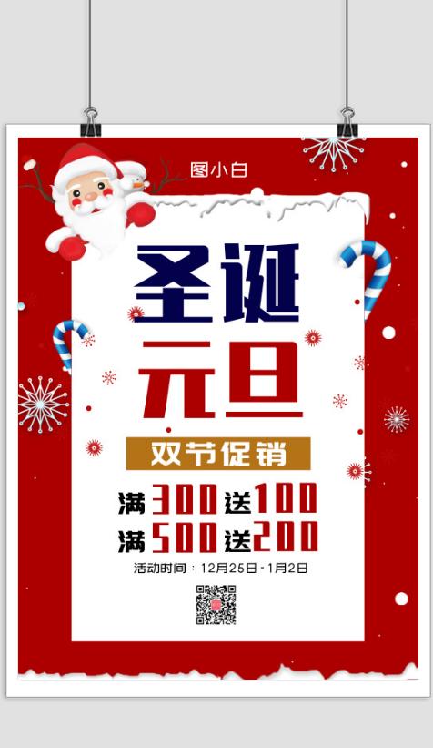 紅色元旦圣誕雙節促銷宣傳海報