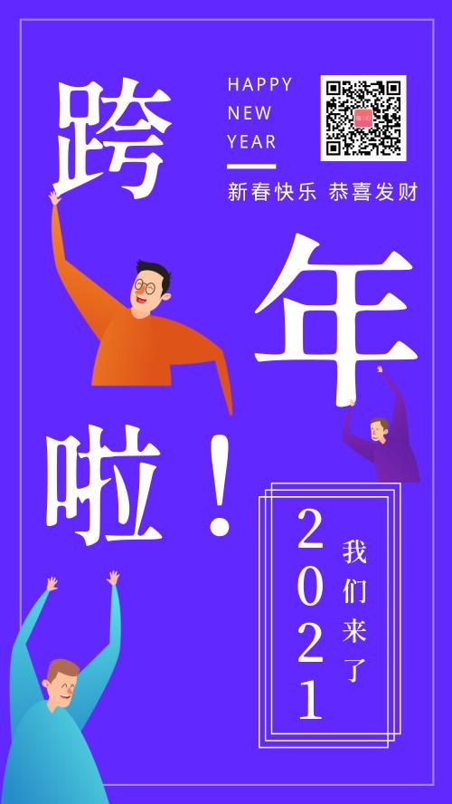 跨年狂欢元旦新春快乐手机海报