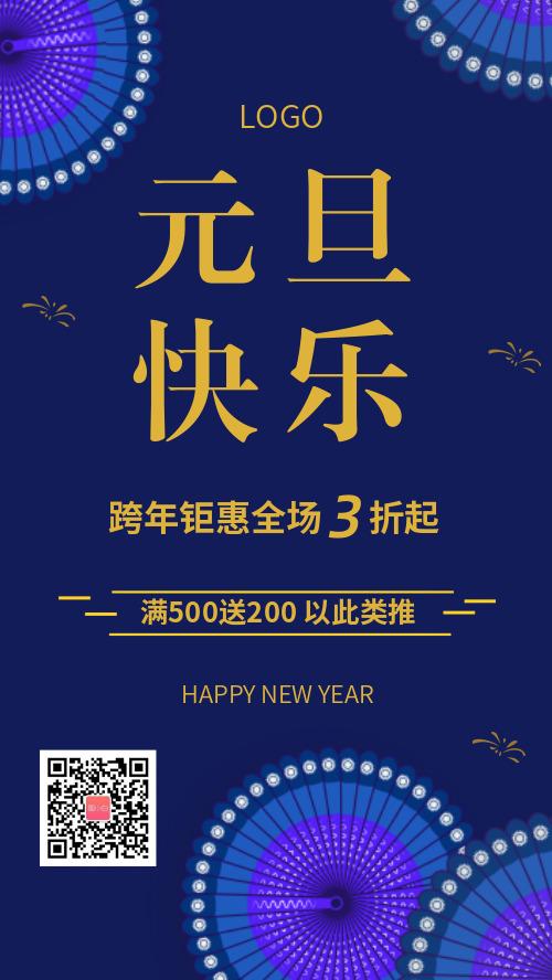 简约元旦跨年节日促销宣传海报