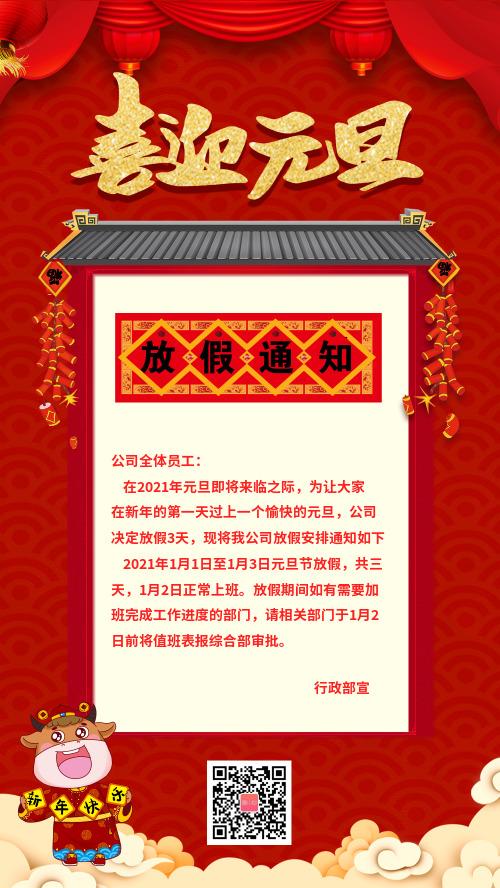中国风元旦放假通知手机海报