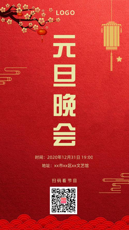 简约元旦晚会通知宣传海报
