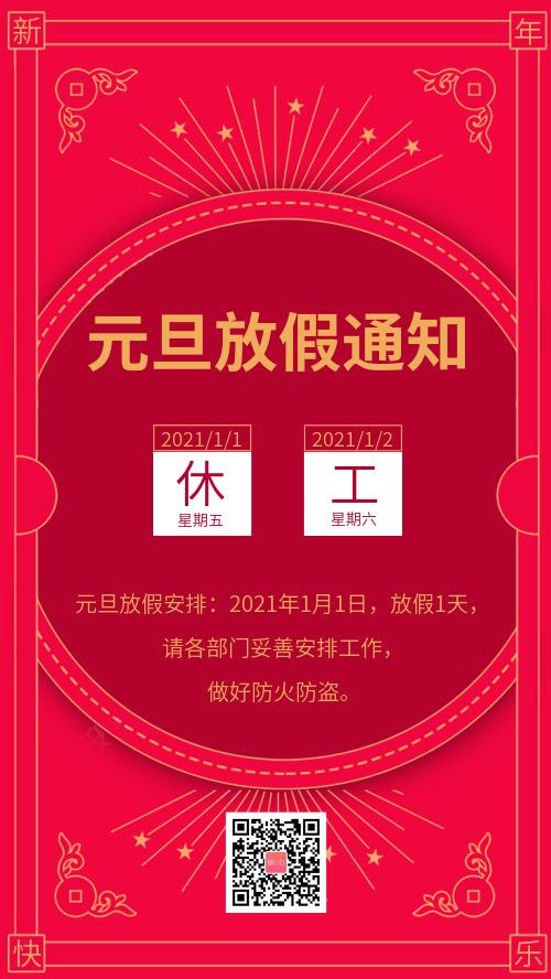 2021元旦放假通知宣传手机海报