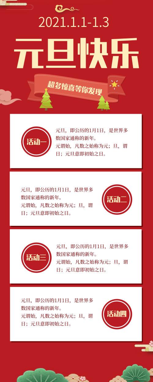 中国风元旦活动促销营销长图