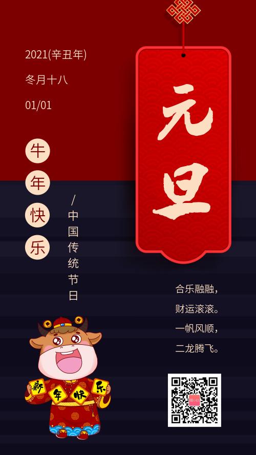 簡約中國風元旦新年節日宣傳海報