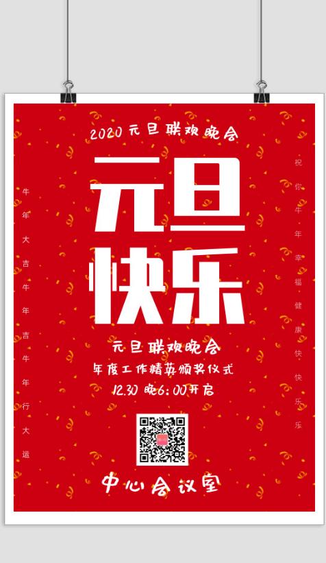 公司学校元旦联欢晚会活动宣传海报