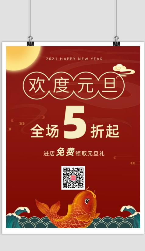 中国风欢度元旦促销折扣宣传海报