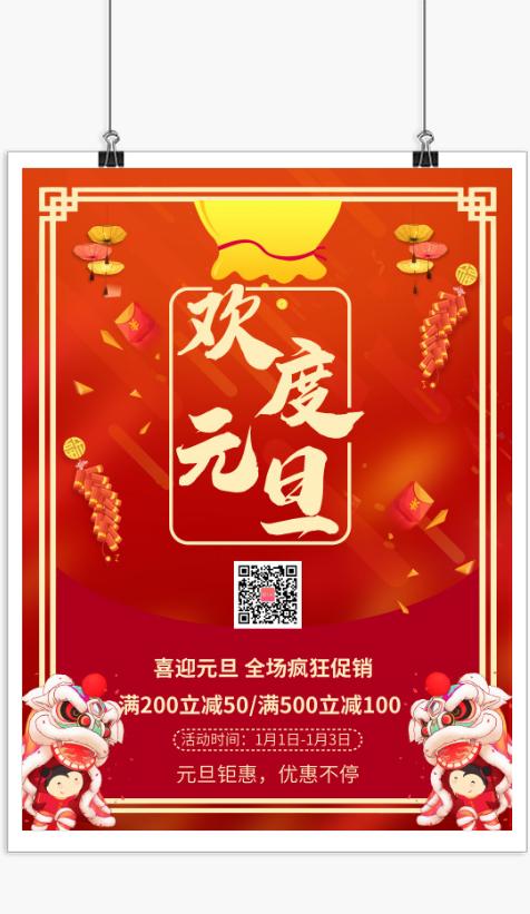 紅色喜慶歡度元旦滿減促銷活動海報