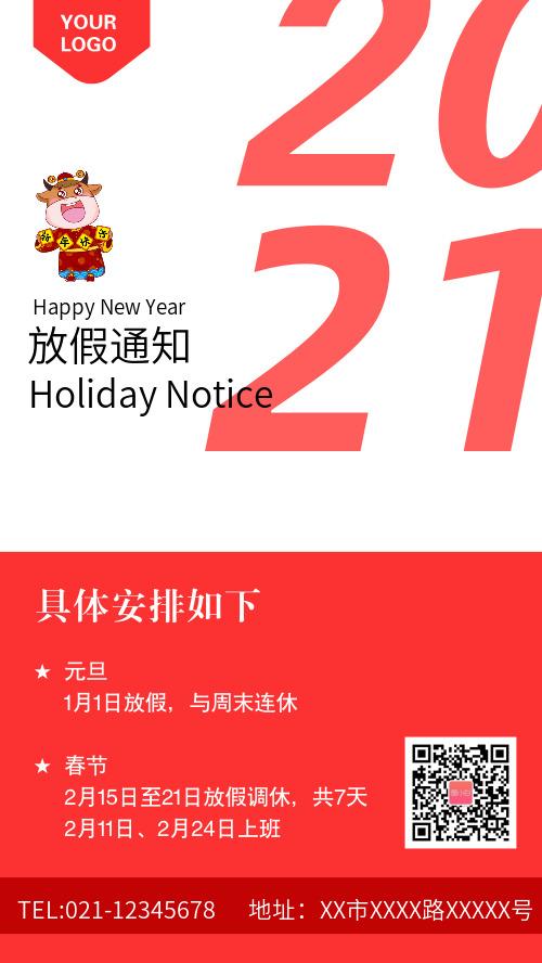 简约元旦新年放假通知手机海报
