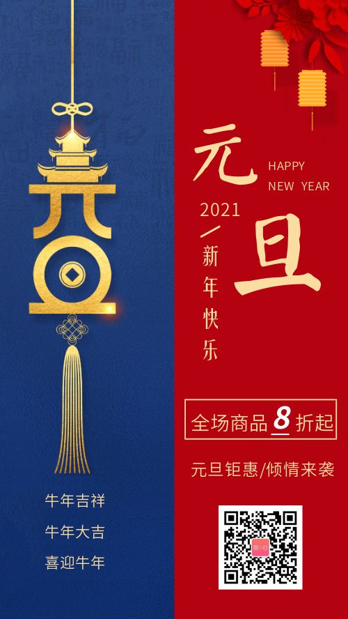 創意中國風元旦跨年促銷海報