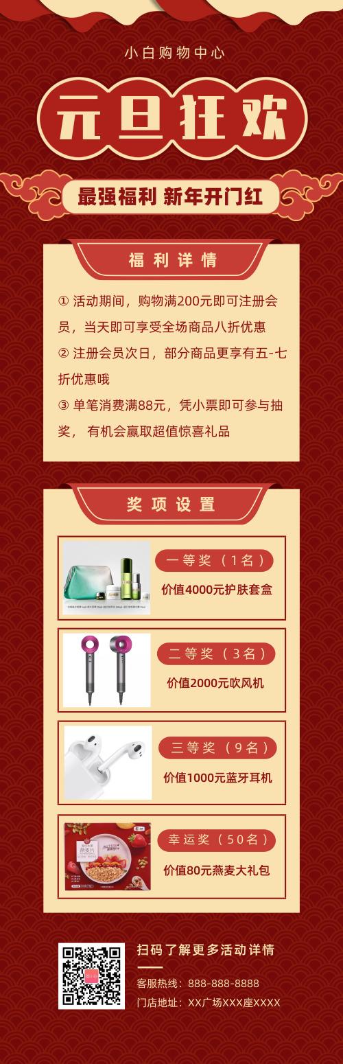 中国风元旦节日促销抽奖活动长图海报