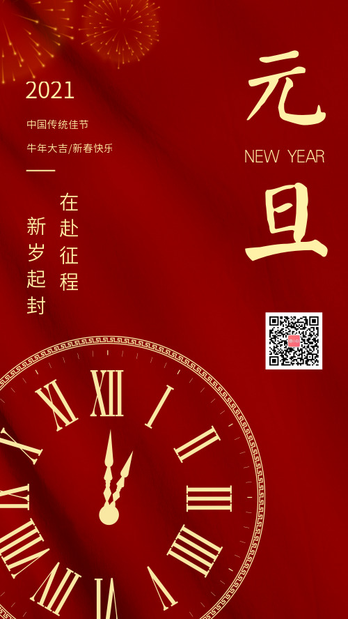 简约元旦传统佳节节日宣传海报