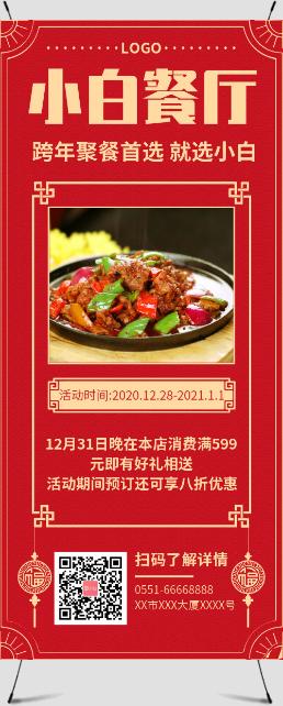 红色中国风元旦跨年促销餐饮展架