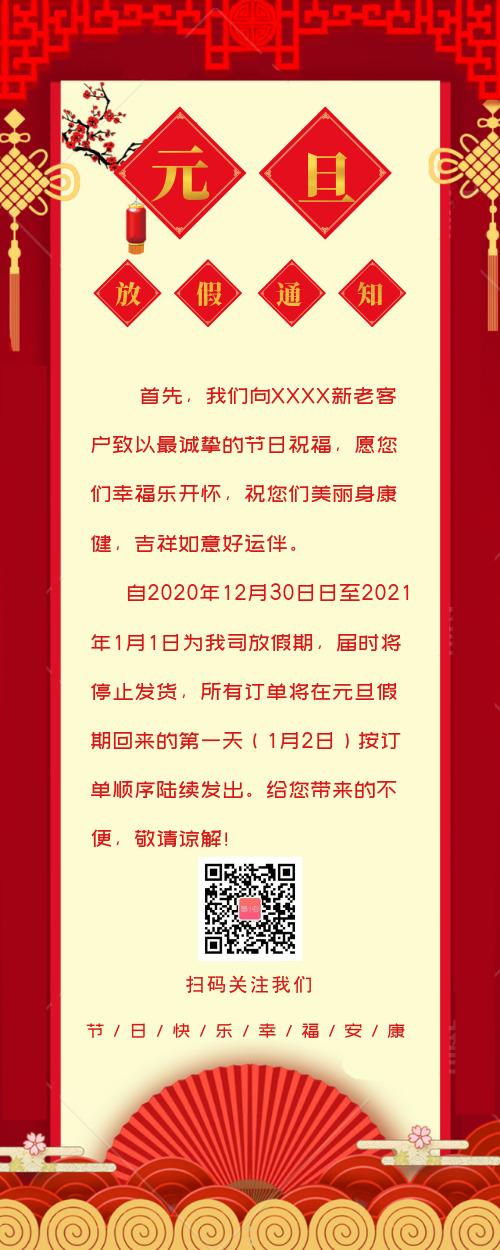 中国风淘宝元旦放假通知长图