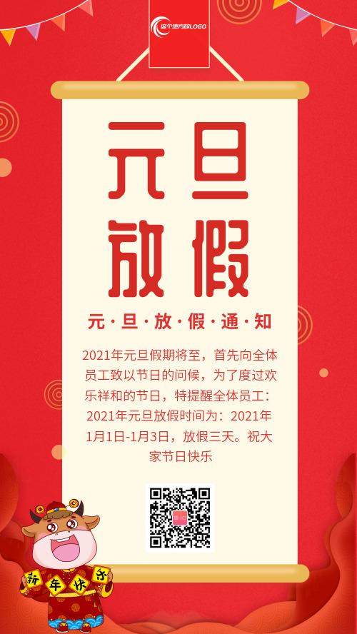 红色喜庆元旦新年猪年放假通知手机海报