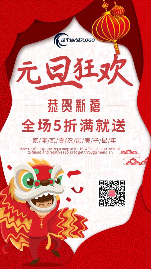 2021元旦节促销手机海报