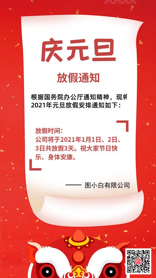 红色喜庆元旦放假通知海报