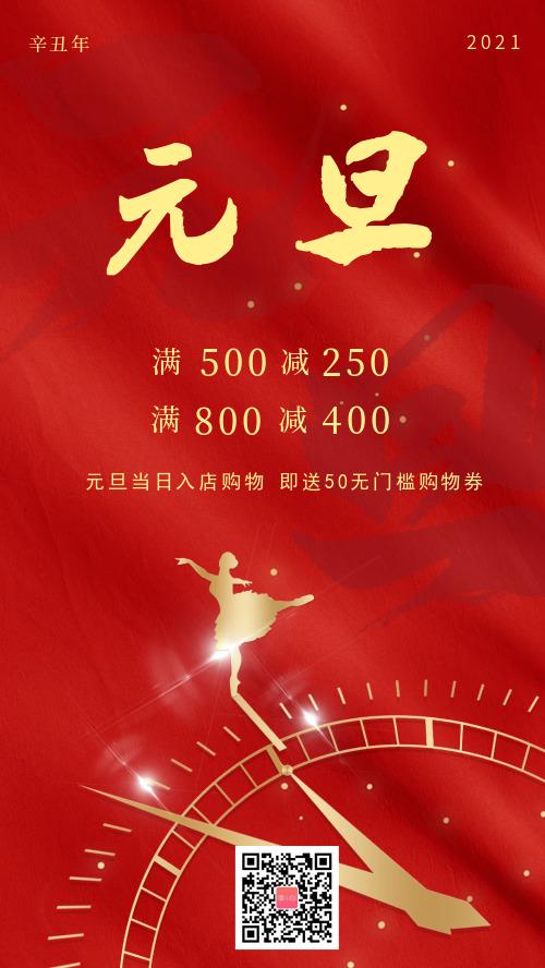 辛丑新年元旦宣傳海報
