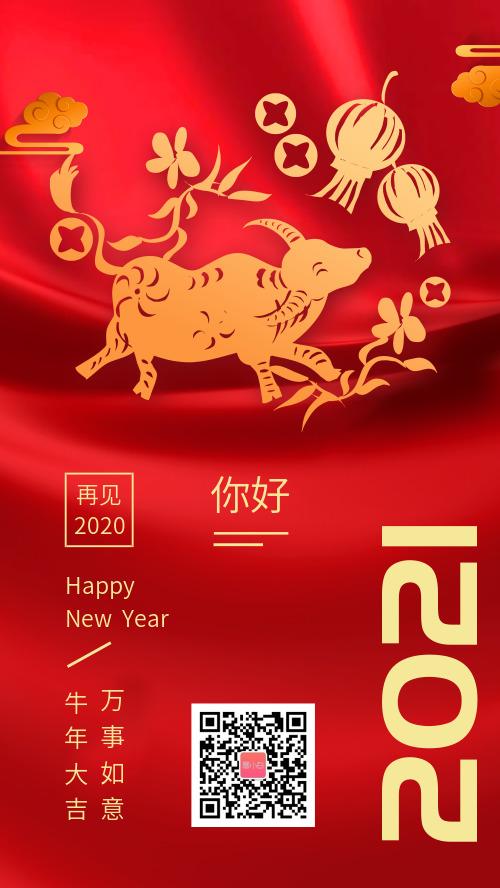 你好2021跨年元旦快樂宣傳手機
