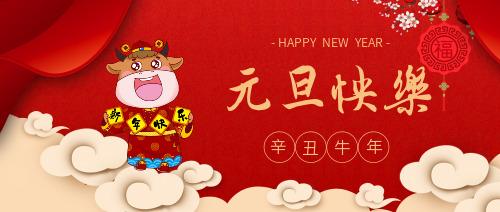 中国风元旦快乐微信公众号首图