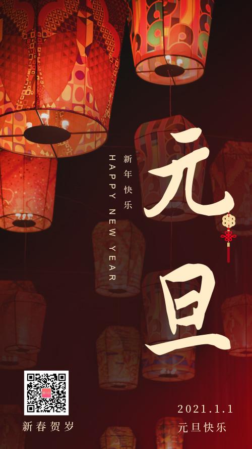 中國傳統賀歲新年慶祝元旦祝福海報