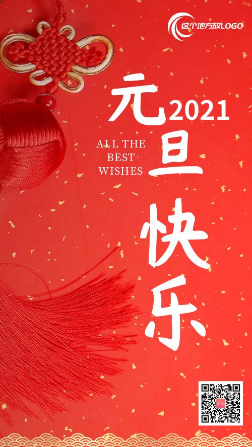 紅色2021元旦節快樂手機海報