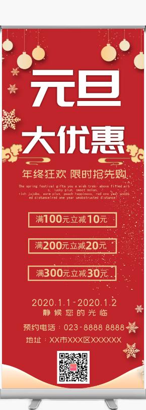 红色元旦节日促销宣传易拉宝