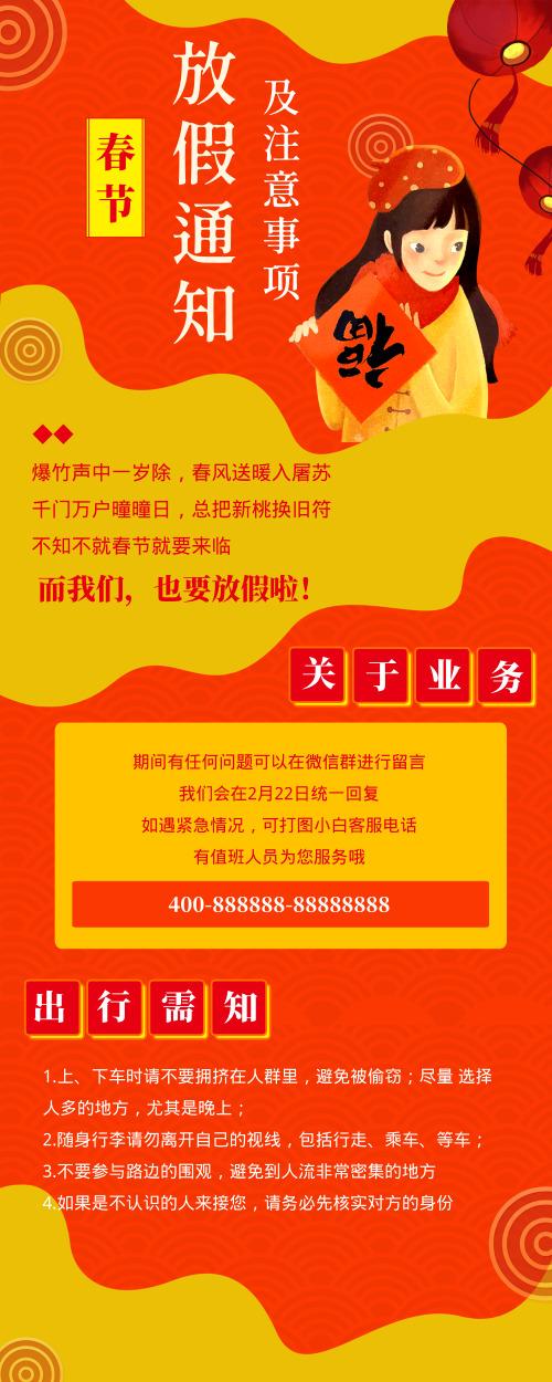 春节放假通知元旦放假通知营销长图
