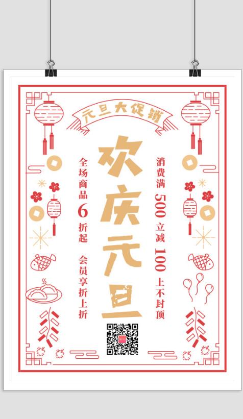 中国风简约元旦促销活动海报
