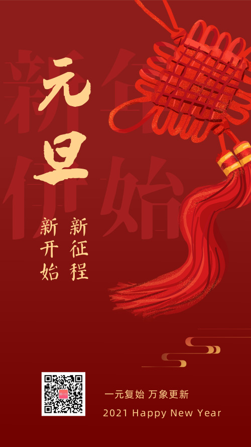 中國風元旦新年祝福海報