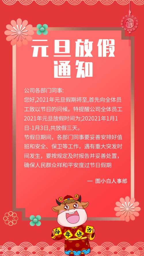 2021年元旦放假通知手机海报