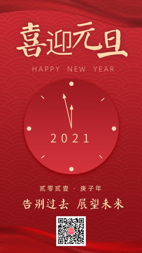 紅色中國風喜迎元旦快樂海報
