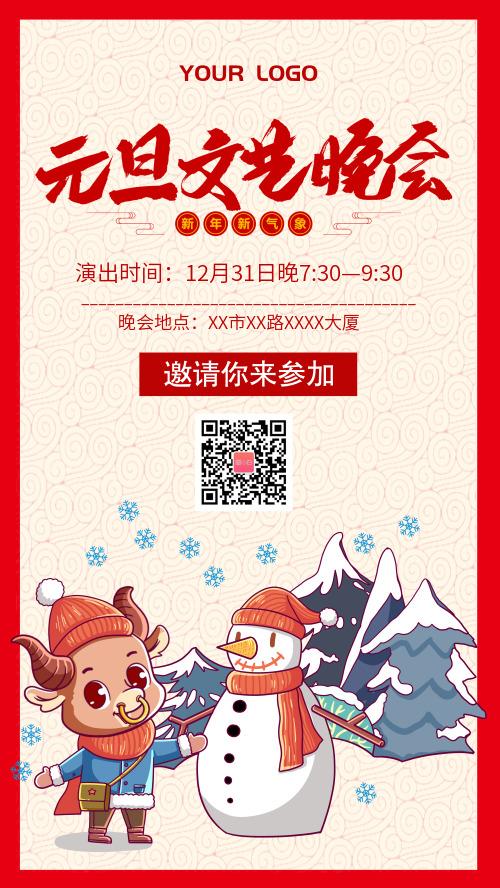 简约中国风元旦晚会手机海报