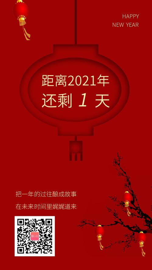 元旦节日倒计时宣传手机海报