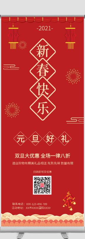 紅色時尚元旦促銷宣傳易拉寶