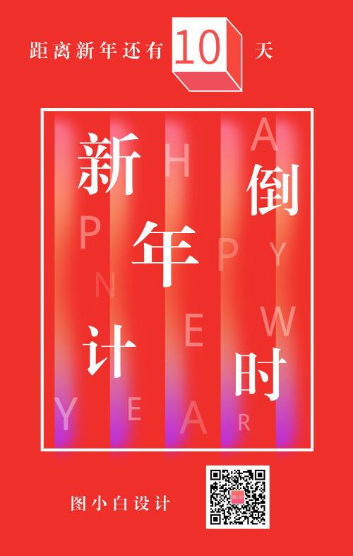 新年元旦倒计时手机海报