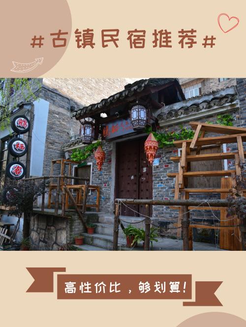 简约古镇旅游民宿推荐小红书封面