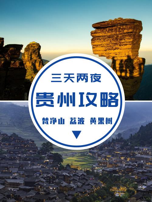 简约元旦贵州旅游攻略小红书封面