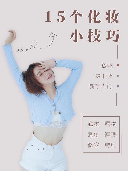 簡約化妝小技巧小紅書封面