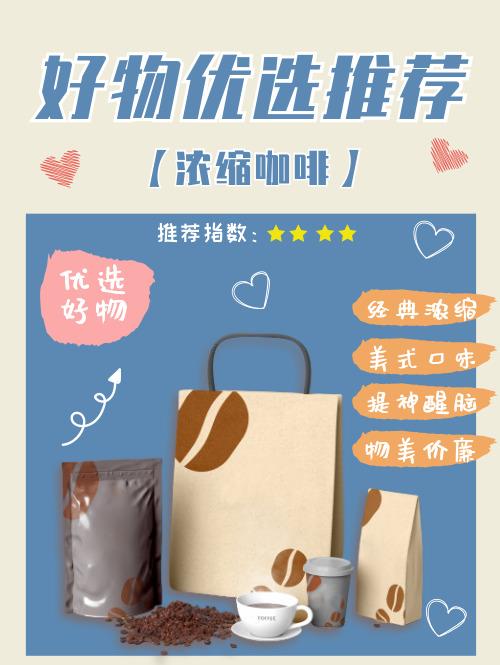简约清新好物推荐小红书封面